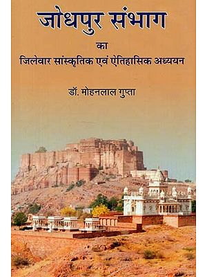जोधपुर संभाग : Jodhpur Division (Districtwise Study of Culture and History of Jodhpur Division)