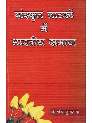 संस्कृत नाटकों में भारतीय समाज - Indian Society in Sanskrit Plays