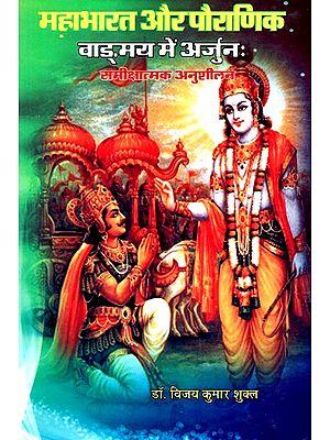 महाभारत और पौराणिक- Arjuna In Mahabharata and Puranic Vamaya: Critical Persuasion