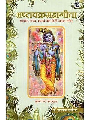अष्टावक्रमहागीता - Ashtavakra Maha Gita