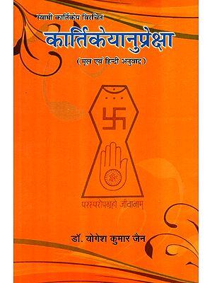 कार्तिकेयानुप्रेक्षा- Kartikeyanu Preksha
