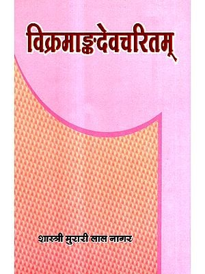 विक्रमाङ्कदेवचरितम्- Vikramanka Deva Charitam