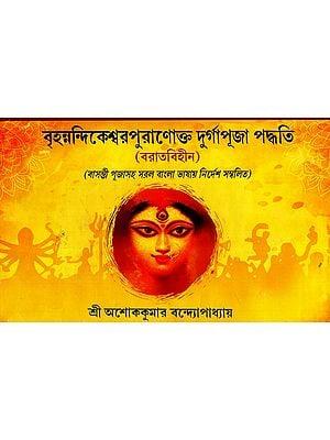 Method Of Durga Puja As Per Brihanandikeshwar Purana: Without Quotation (Bengali)