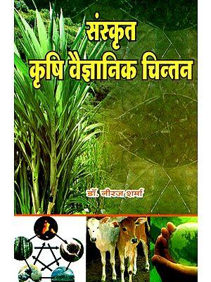 संस्कृत कृषि वैज्ञानिक चिन्तन- Sanskrit Agricultural Scientific Thought