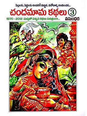Chandamama Kathalu: Part- 3 (Telugu)