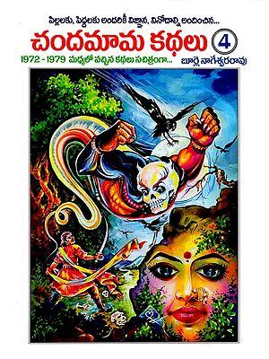 Chandamama Kathalu: Part- 4 (Telugu)