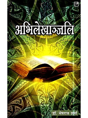 अभिलेखाञ्जलि- Abhilekhanjali