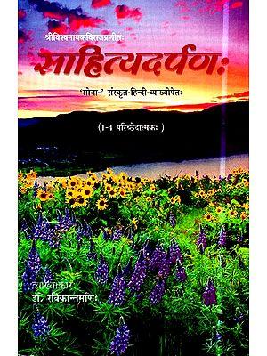साहित्यदर्पण: (1-4 परिच्छेदात्मक:)- Sahitya Darpana (1-4 Sections)