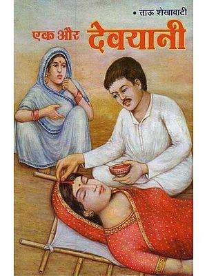 एक और देवयानी - Ek Aur Devyani