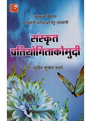 संस्कृत प्रतियोगिताकौमुदी - Sanskrit Competition Kaumudi