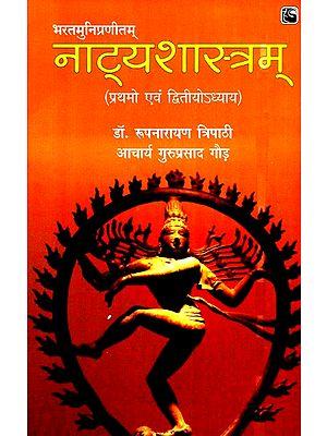 नाट्यशास्त्रम् (प्रथमो एवं द्वितीयोपाध्याय)- Natyashastram (1st and 2nd chapters)