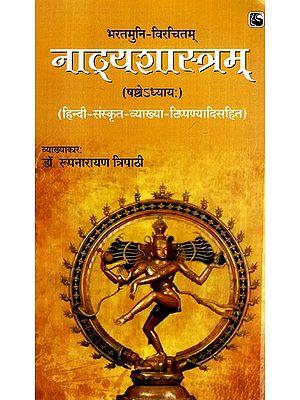 नाट्यशास्त्रम् (षष्ठोध्याय:)- Natyashastram (Sixth Chapter)