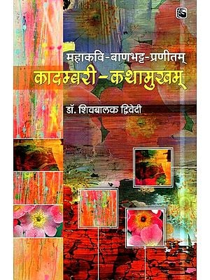 कादम्बरी- कथामुखम्- Kadambari Kathamukham