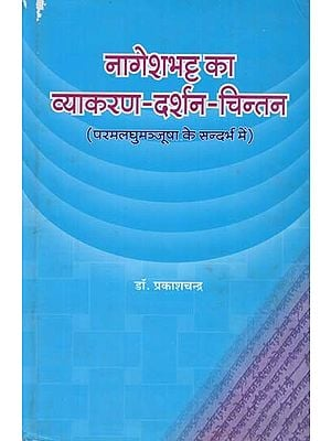 नागेश भट्ट का व्याकरण दर्शन चिन्तन - Nagesh Bhatt's Grammar Philosophy Contemplation