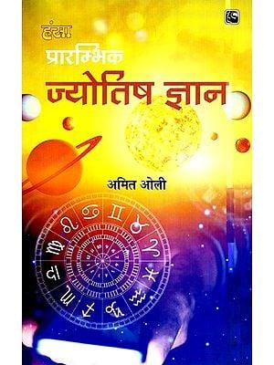 प्रारम्भिक ज्योतिष ज्ञान- Basic Astrological Knowledge
