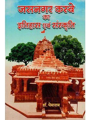 जसनगर कस्बे का इतिहास एवं संस्कृति : History and Culture of Jasnagar Town