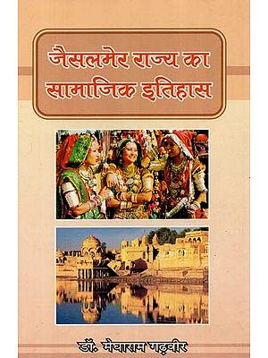 जैसलमेर राज्य का सामाजिक इतिहास : Social History of Jaisalmer State