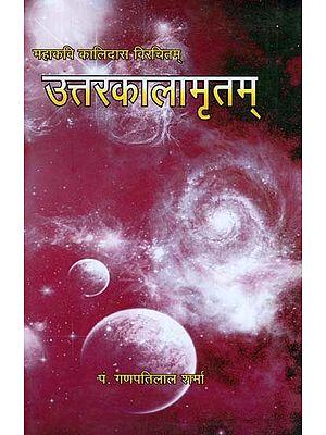 उत्तर कालामृतम् - Uttar Kalamritam