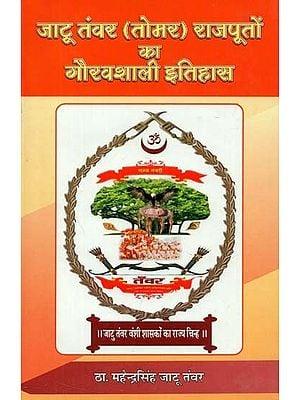 जाटू तंवर (तोमर) राजपूतों का गौरवशाली इतिहास : Glorious History of Jatu Tanwar (Tomar) Rajputs