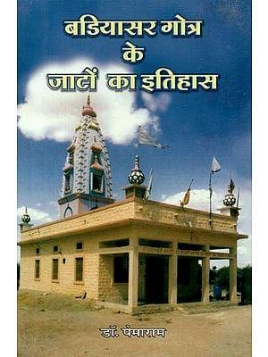 बडियासर गोत्र के जाटों का इतिहास : History of Jats of Badiyasar Gotra