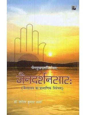 जैनदर्शनसार: - Jain Philosophy Summary