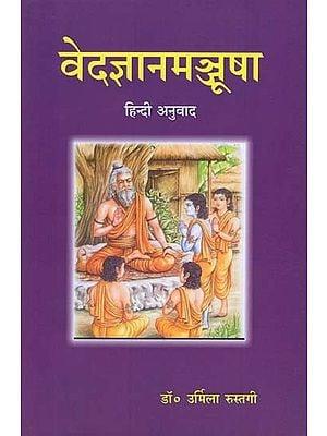 वेदज्ञानमञ्जूषा - Vedas of Knowledge (Hindi Translation)