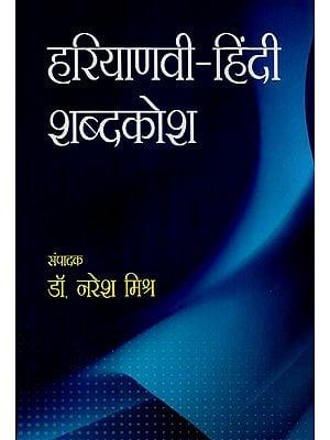 हरियाणवी - हिंदी शब्दकोश - Haryanvi - Hindi Dictionary