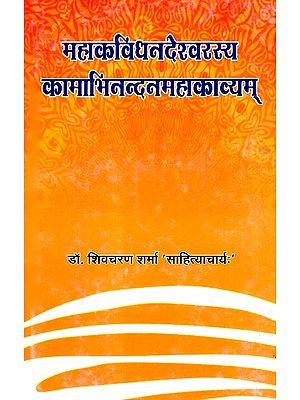 महाकविधनदेश्वरस्य कामाभिनन्दनमहाकाव्यम- Mahakavi Dhanadeshwarasya Kam Abhinandan Epic