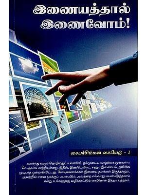 Let Us Unite Through Internet Cybersimman Hand Book (Tamil)