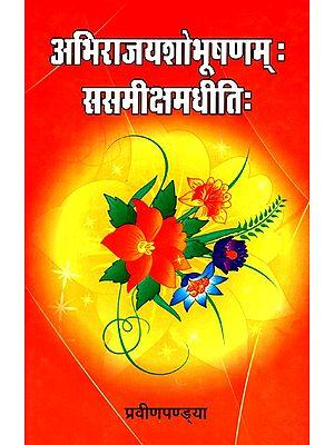 अभिराजयशोभूषणमः ससमीक्षमधीतिः- Abhirajayasobhushanam Samikkshamadhiti