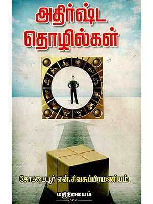 Lucky Trades Or Buisness (Tamil)