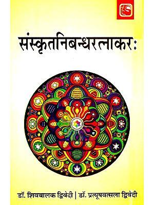 संस्कृतनिबन्धरत्नाकर:- Sanskrit Nibandharatnakar