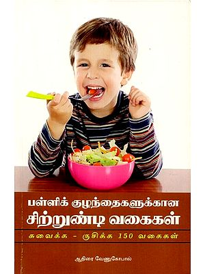 Delighful Food For School Children (Tamil)