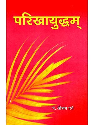 परिखायुद्धम्- Parikhayudam