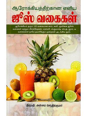 Variety Of Juices (Tamil)