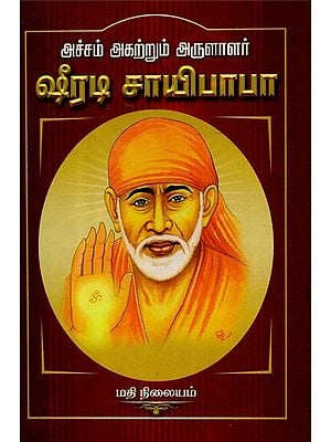 Book On Shirdi Sai Baba (Tamil)