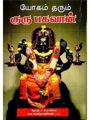 Guru Bhagwan (Tamil)