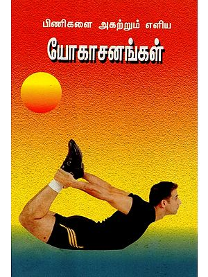 Simple Yogasanas to Get Rid Of Aches and Pains (Tamil)