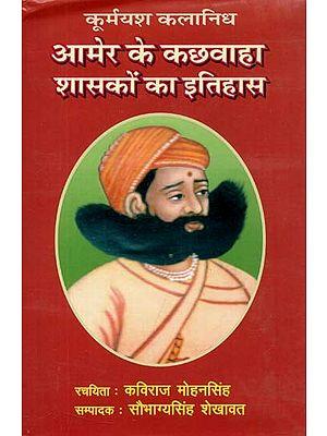 आमेर के कछवाहा शासकों का इतिहास : History of Kachwaha Rulers of Amer (Kurmyas Kalanidhi Illustrated)