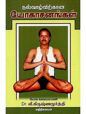 Yogasanas For A Healthy Life (Tamil)