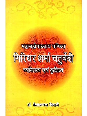 गिरिधर शर्मा चतुर्वेदी- Mahamahopadhyay Pandit Giridhar Sharma Chaturvedi Personality and Creativity