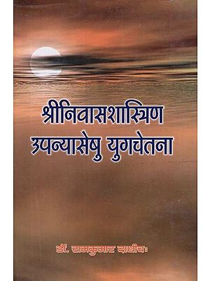 श्रीनिवास शास्त्रिण उपन्यासेषु युगचेतना - Shrenivas Shastrin Upanyas Seshu Yugachetana