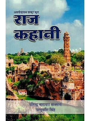 राज कहानी : Raj Kahani