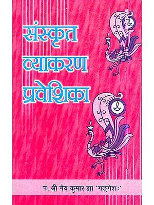 संस्कृत व्याकरण प्रवेशिका- Sanskrit Grammar Guide