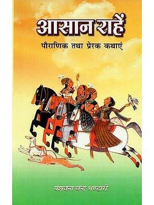 आसान राहें (पौराणिक तथा प्रेरक कथाएं) : Aasan Rahen (Mythology and Inspirational Stories)