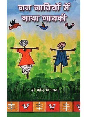 जन जातियों में गाथा गायकी : Janjatiyon Mein Gatha Gayaki