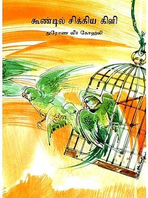 Pinjara (Tamil)