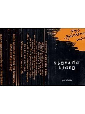 Naanum Aanmaakkalum in Tamil (Set of 11 Volumes)