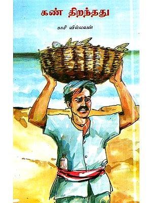 Kanthirathathu (Tamil)