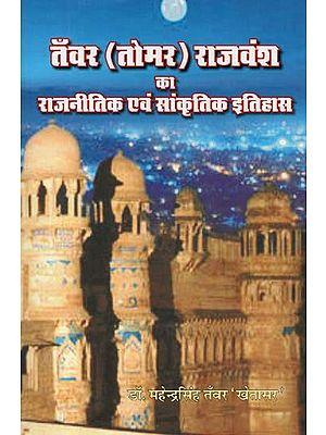 तँवर (तोमर) राजवंश का राजनितिक एवं सांस्कृतिक इतिहास : Political and Cultural History of the Tanwar (Tomar) Dynasty